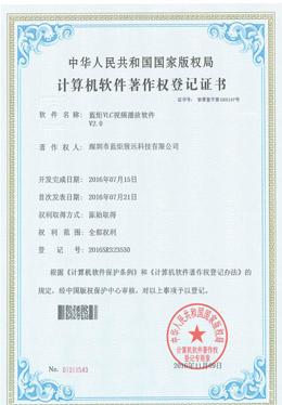 视频播放软件认证证书