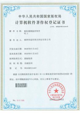 视频监控软件认证证书
