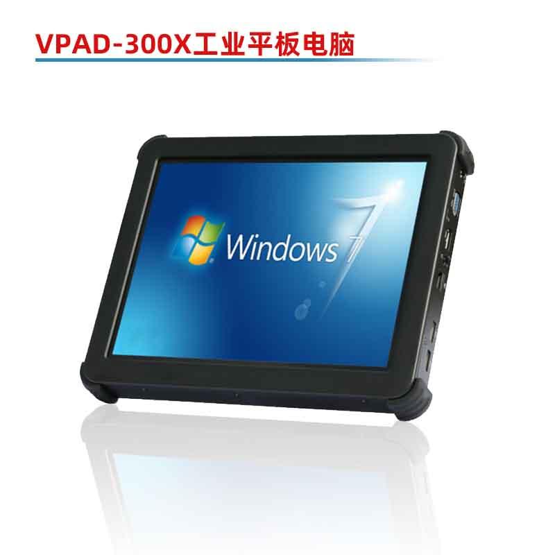 VPAD-300X工业平板电脑