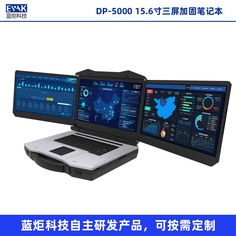 DP-5000 15.6寸三屏加固笔记本