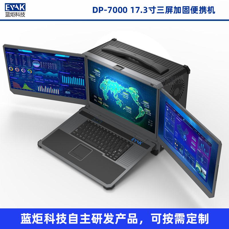 DP-7000三屏加固便携机