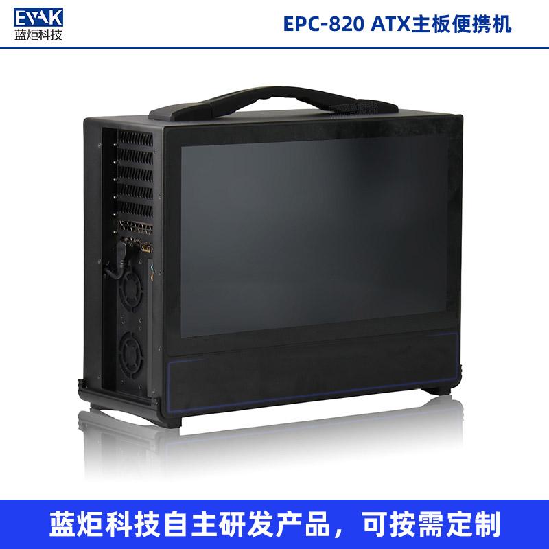 EPC-820 ATX主板便携机
