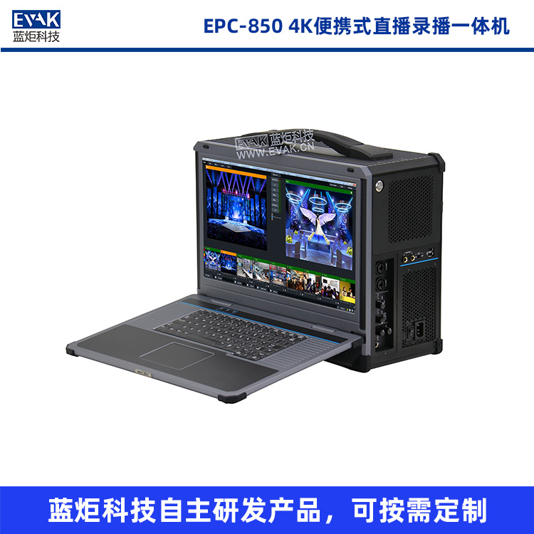 EPC-850加固便携机4K高清